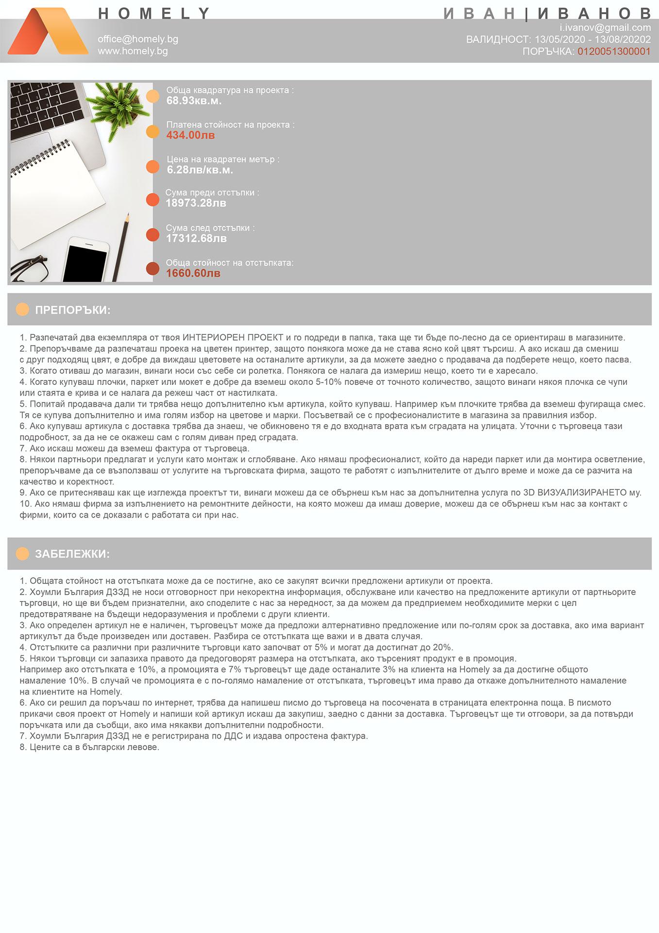 Препоръки от интериорен дизайнер